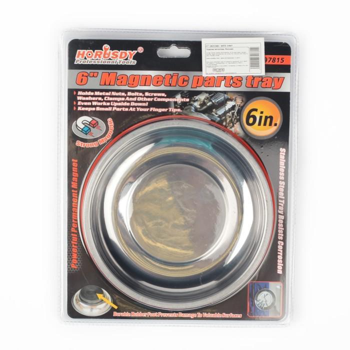 Тарелка магнитная, большая, диаметр 150 мм