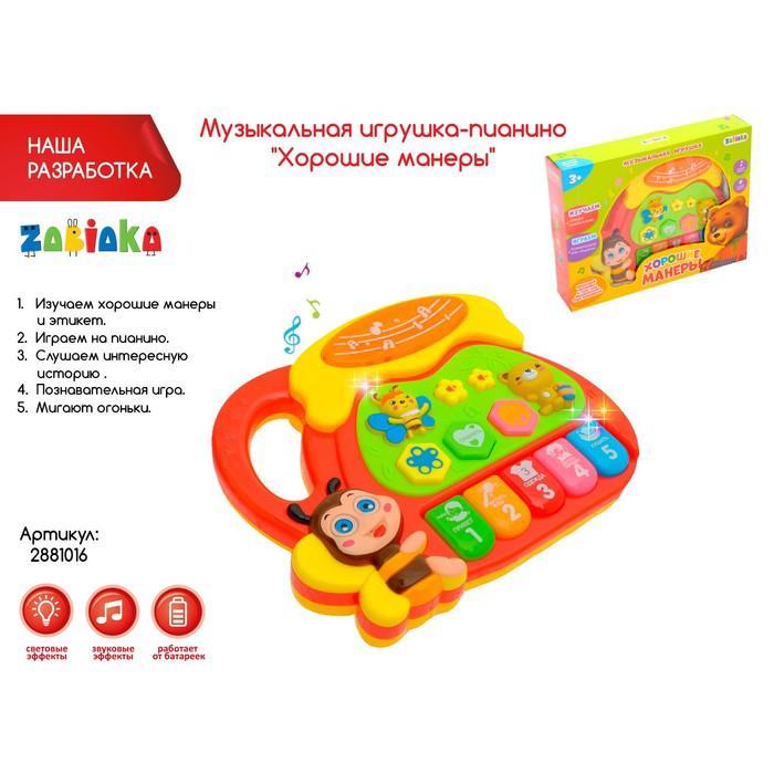 Музыкальная игрушка-пианино «Хорошие манеры» световые эффекты