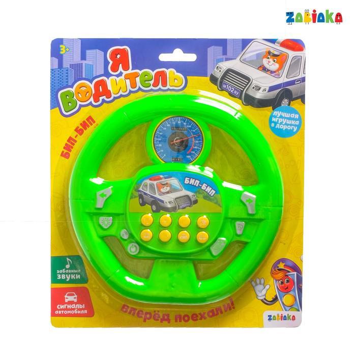 Музыкальная игрушка «Я водитель», звуковые эффекты, цвет зелёный, работает от батареек