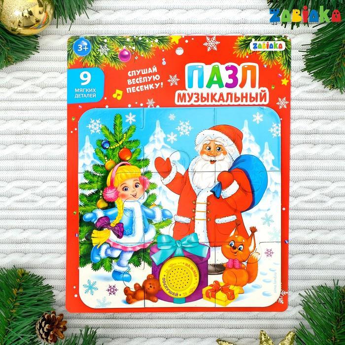 Пазл музыкальный «Дед мороз и Снегурочка», 9 мягких деталей