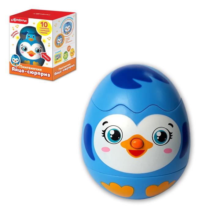 """Развивающая музыкальная игрушка «Яйцо-сюрприз Пингвинчик"""", световые и звуковые эффекты"""