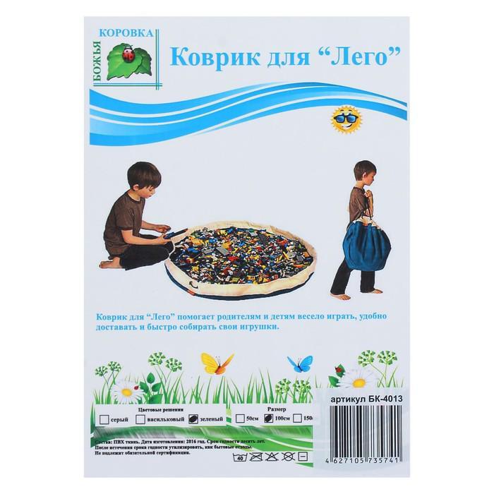 Развивающий коврик - сумка для игрушек, диаметр 100 см, цвет зелёный