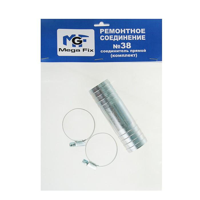"Комплект для ремонта шланга MGF, диаметр 38 мм, прямая елочка тип ""А"", 2 хомута"