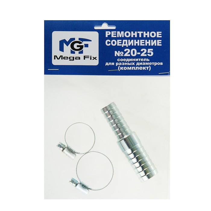 "Комплект для ремонта шланга MGF, диаметр 20-25 мм, елочка, переходник тип ""С"", 2 хомута"