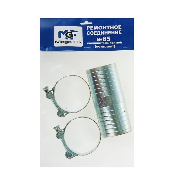 "Комплект для ремонта шланга MGF, диаметр 65 мм, прямая елочка тип ""А"", 2 хомута"