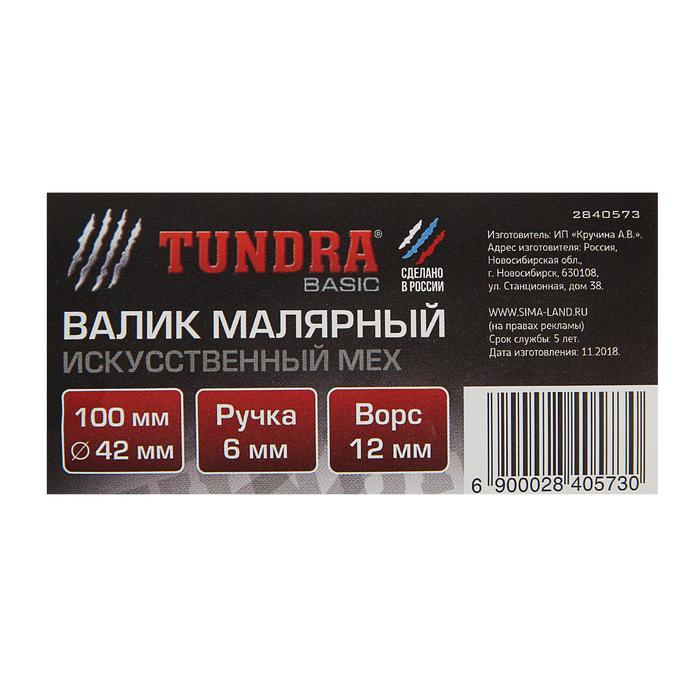 Валик TUNDRA basic, искусственный мех, 100 мм, ручка d=6 мм, D=42 мм, ворс 12 мм