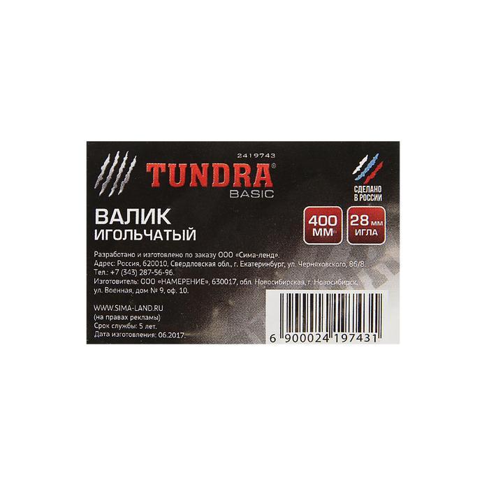 Валик игольчатый TUNDRA basic, 400 мм, высота иглы 28 мм