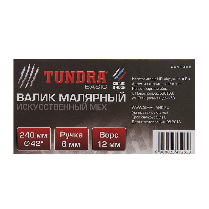 Валик TUNDRA basic, искусственный мех, 240 мм, ручка d=6 мм, D=42 мм, ворс 12 мм