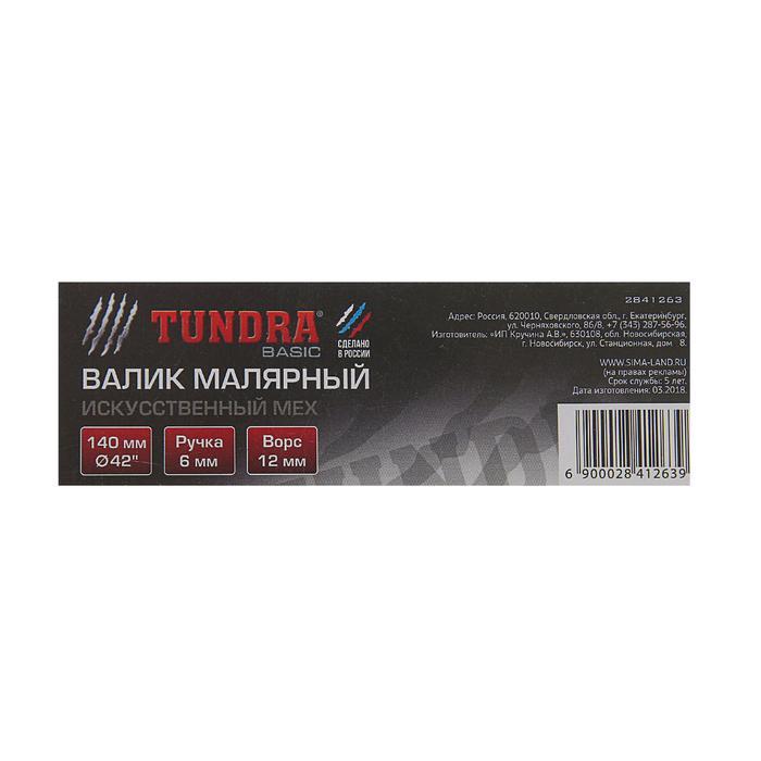 Валик TUNDRA basic, искусственный мех, 140 мм, ручка d=6 мм, D=42 мм, ворс 12 мм