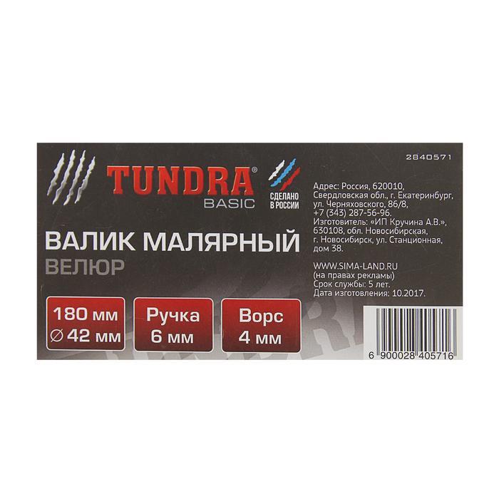 Валик TUNDRA basic, велюр, 180 мм, ручка d=6 мм, D=42 мм, ворс 4 мм