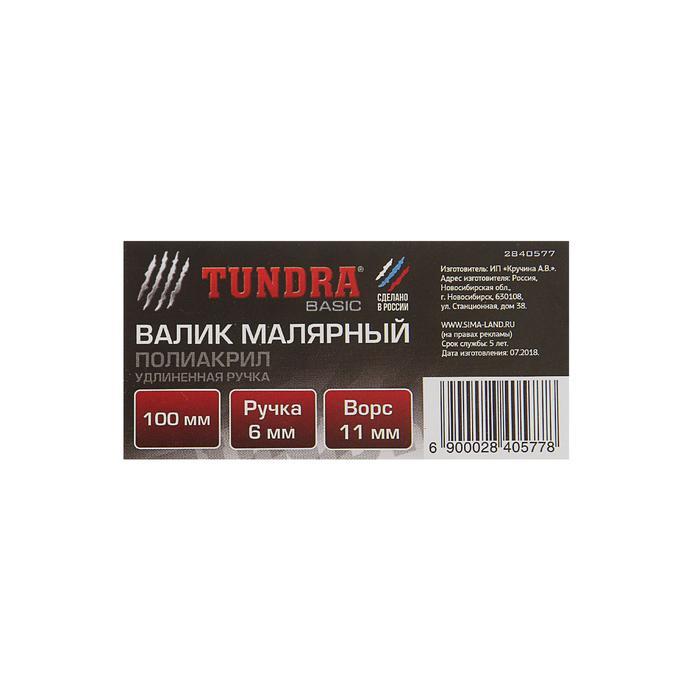 Валик TUNDRA basic, полиакрил, 100 мм, ручка d=6 мм, D=42 мм, ворс 11 мм, удлиненная ручка