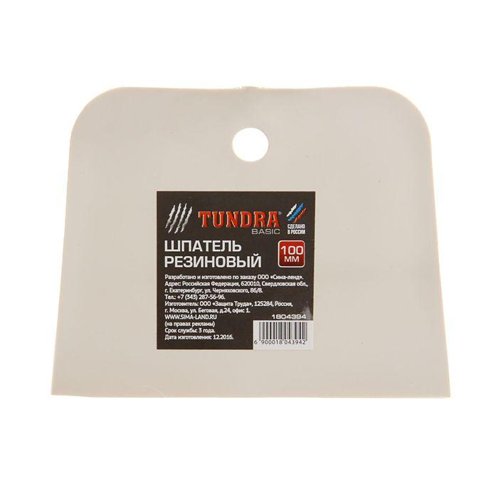 Шпатель резиновый TUNDRA Basic, 100 мм, белый