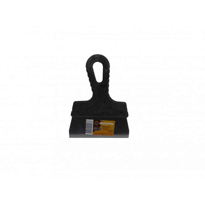 """Шпатель """"Вихрь"""" 73/3/2/19, 150 мм, нержавеющая сталь, пластиковая рукоятка"""