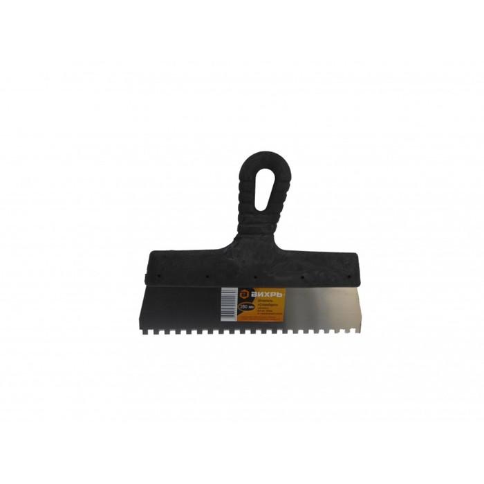 "Шпатель зубчатый ""Вихрь"" 73/3/2/27, 6х6 мм, 250 мм, нержавеющая cталь, пластиковая рукоятка   451171"