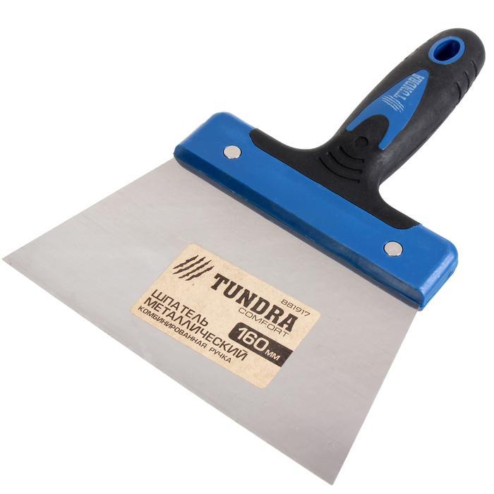 Шпатель малярный TUNDRA comfort, 160 мм, металл, двухкомпонентная ручка