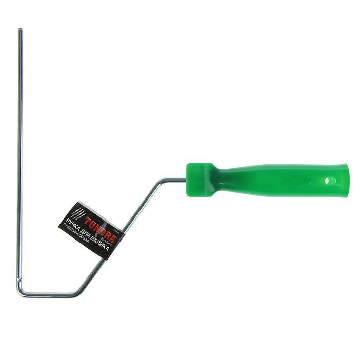 Ручка для валиков TUNDRA basic, 250 мм, D 6 мм