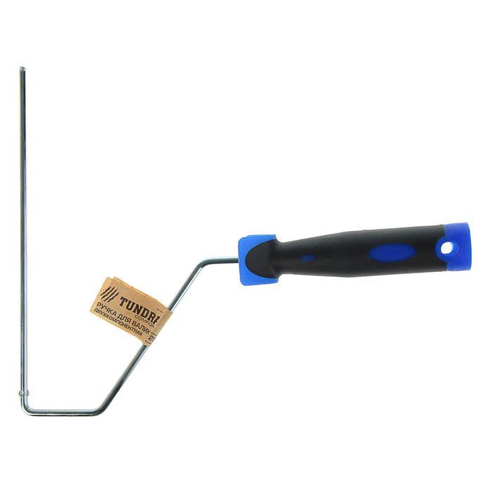 Ручка для валиков TUNDRA comfort, двухкомпонентная ручка, 250 мм, D 6 мм