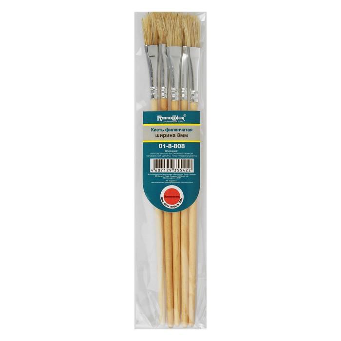 Кисть филеночная Remocolor, 8 мм, ручка дерево, натуральная щетина, 5 шт