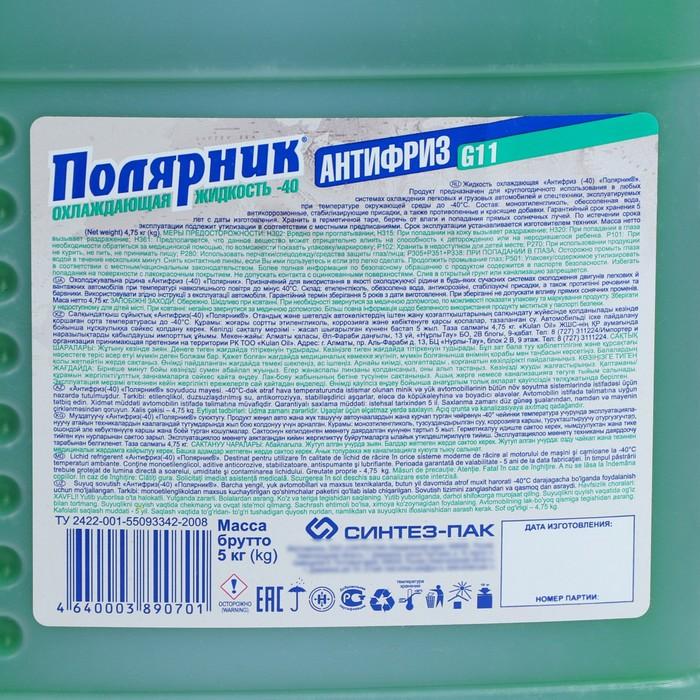Антифриз Полярник - 40, зеленый, 5 кг
