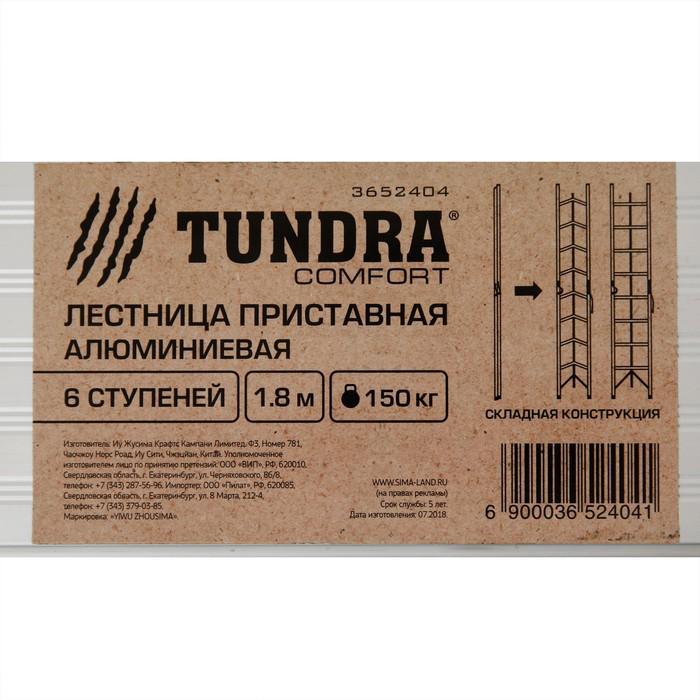 Лестница TUNDRA comfort, 6 ступеней, 1.8 м, алюминиевая, складная