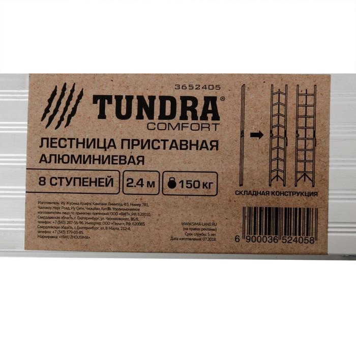 Лестница TUNDRA comfort, 8 ступеней, 2.4 м, алюминиевая, складная