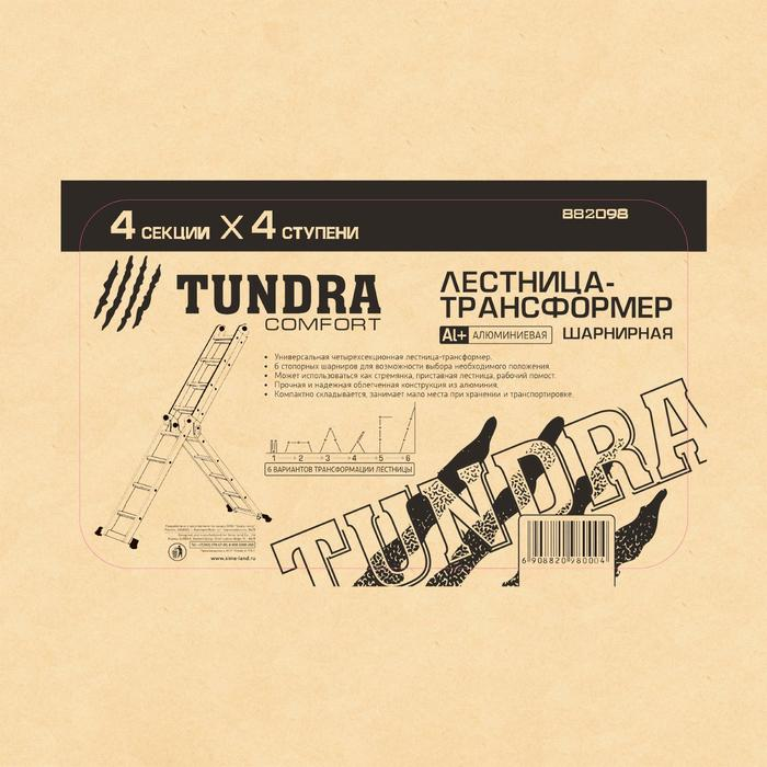 Лестница-трансформер TUNDRA comfort, 4х4 ступеней, алюминиевая