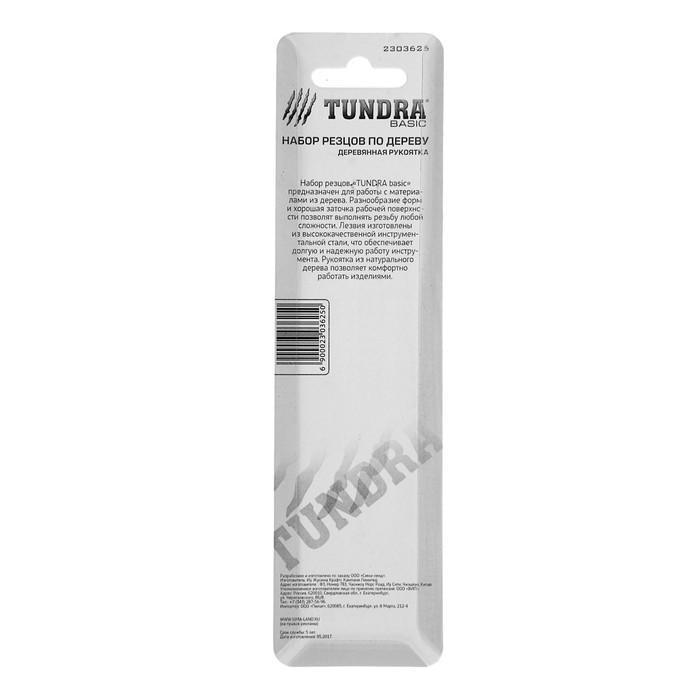 Набор резцов по дереву TUNDRA basic, деревянная рукоятка, 3 шт