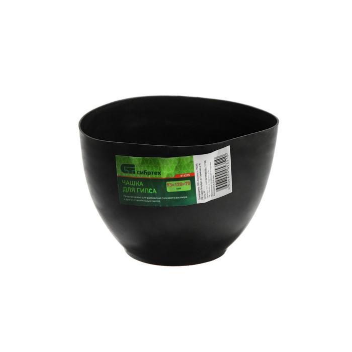 """Чашка для гипса """"СИБРТЕХ"""", 93х120х70 мм, пластик"""