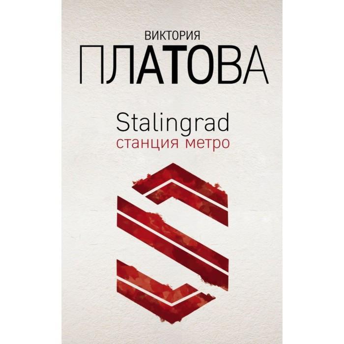 Stalingrad, станция метро. Платова В.Е.