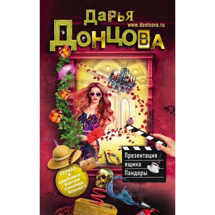 Презентация ящика Пандоры. Донцова Д. А.