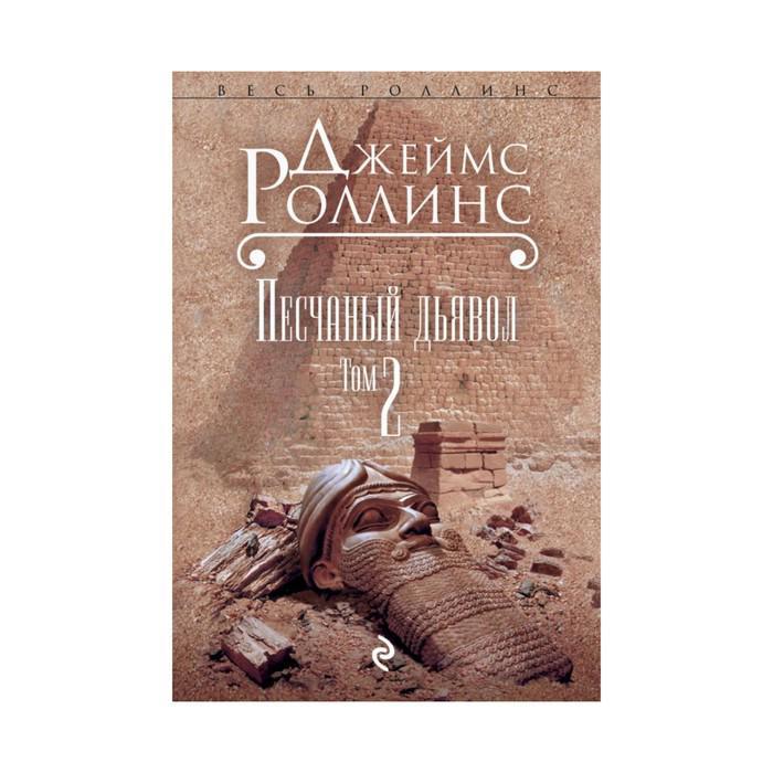 Песчаный дьявол: роман. Т.2