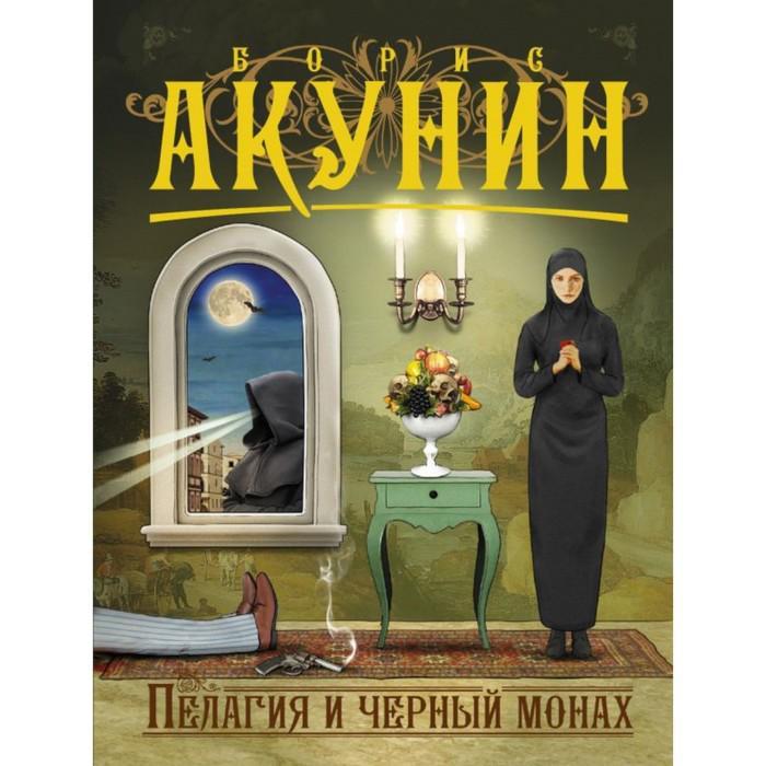 Акунин ПриклМагистр(м). Пелагия и черный монах. Акунин Б.