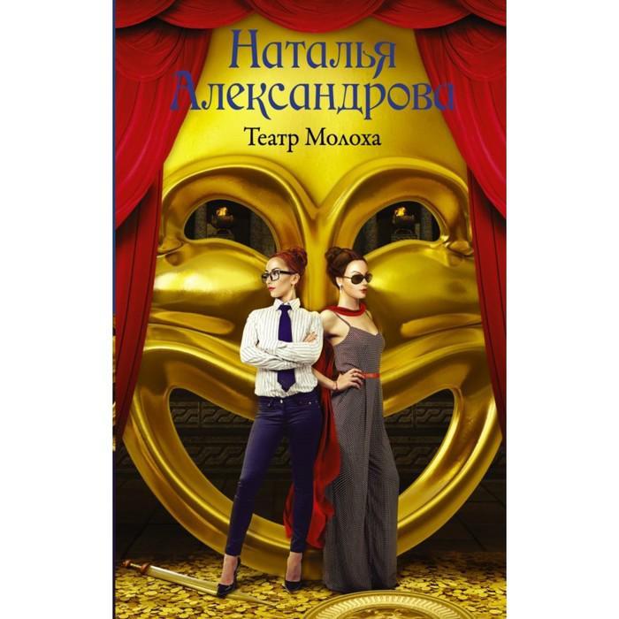 РоковойАртефакт. Театр Молоха. Александрова Наталья