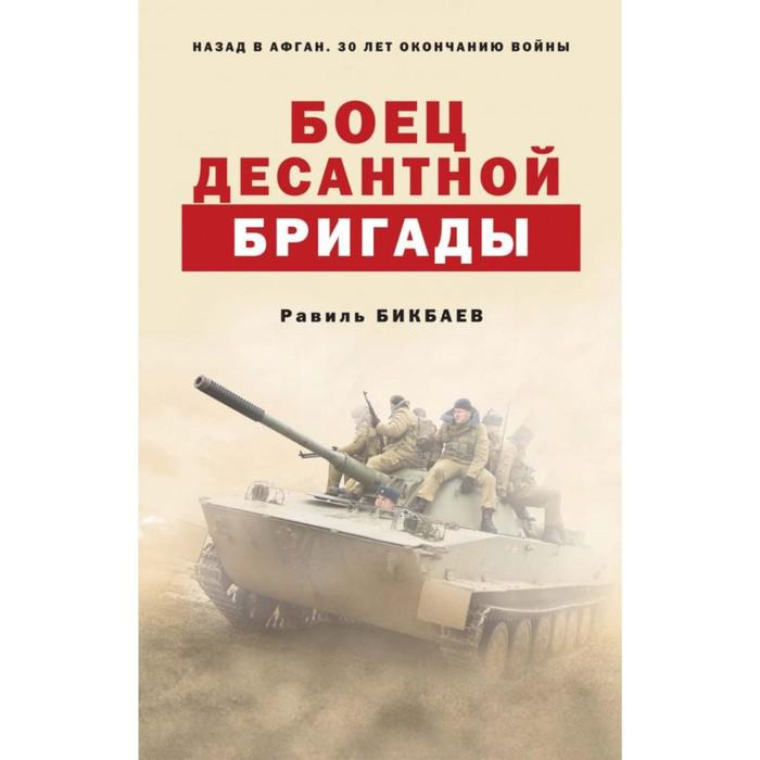 Боец десантной бригады. Бикбаев Р.Н.