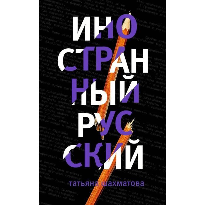 Иностранный русский. Шахматова Т.С.