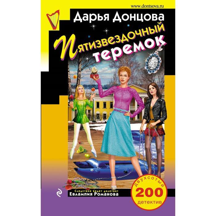 Пятизвездочный теремок. Донцова Д.А.