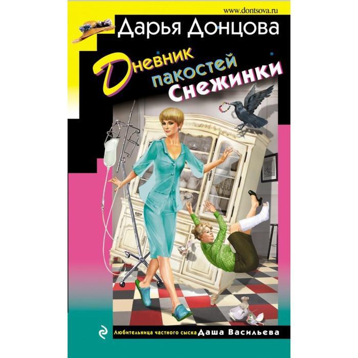 Дневник пакостей Снежинки. Донцова Д. А.