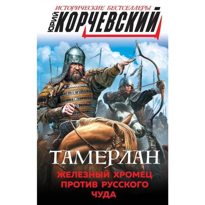 Тамерлан. Железный Хромец против русского чуда. Корчевский Ю. Г.