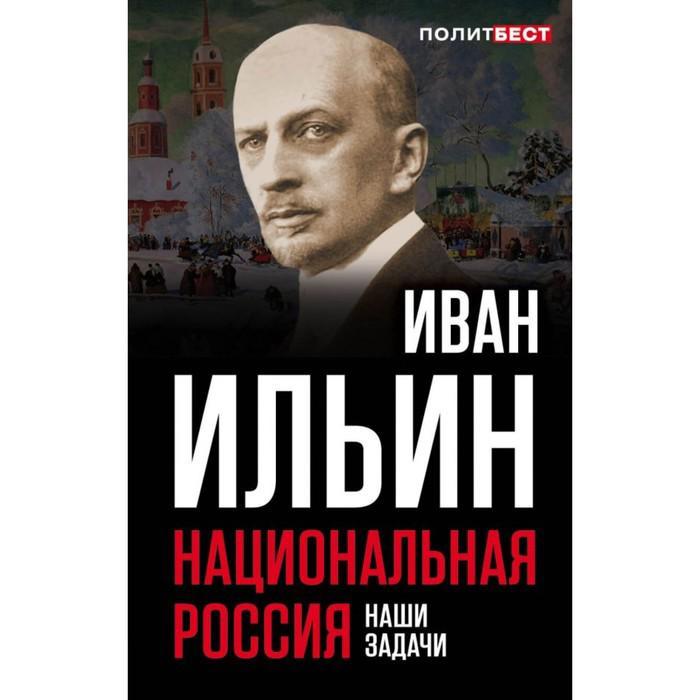 Политбест. Национальная Россия. Наши задачи. Ильин И.А.