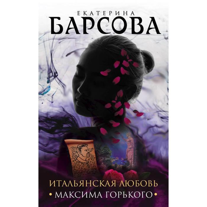 ВелТобл. Итальянская любовь Максима Горького. Барсова Е.