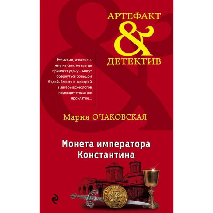 Арт&Дет_м. Монета императора Константина. Очаковская М.А.