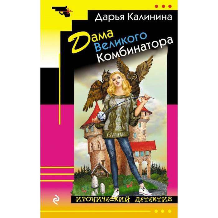 Дама Великого Комбинатора. Калинина Д. А.