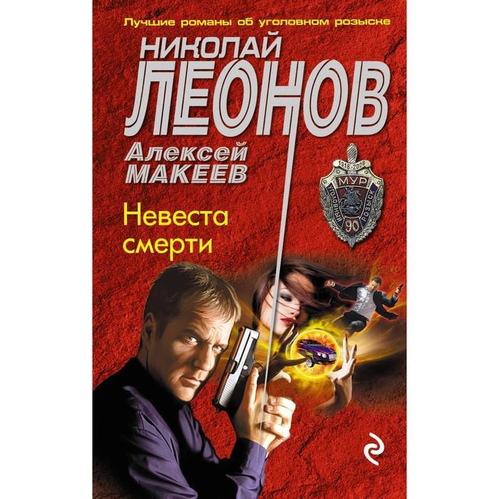 ММУР. Невеста смерти. Леонов Н.И., Макеев А.В.
