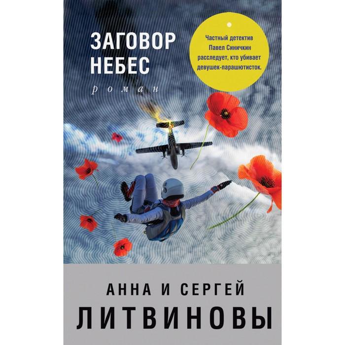 Заговор небес. Литвинова А.В., Литвинов С.В.