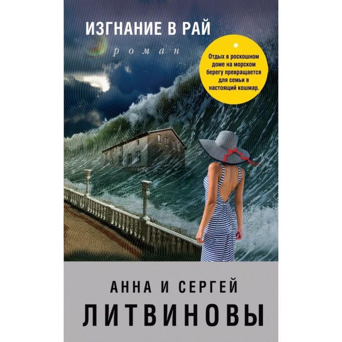 Изгнание в рай. Литвинова А.В, Литвинов С.В.