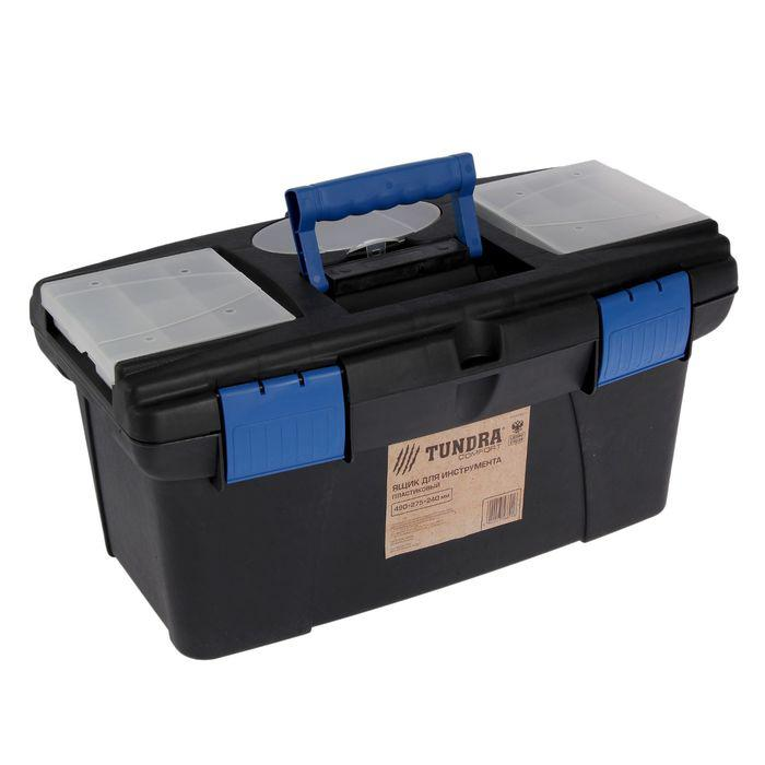 Ящик для инструмента TUNDRA comfort, 49x27.5x24 см, пластиковый