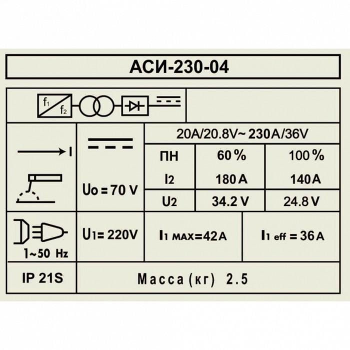 """Сварочный аппарат """"ДИОЛД"""" АСИ-230-04, инверторный, 6600 Вт, 20-230 А, d=1.6-5 мм, 36 В"""