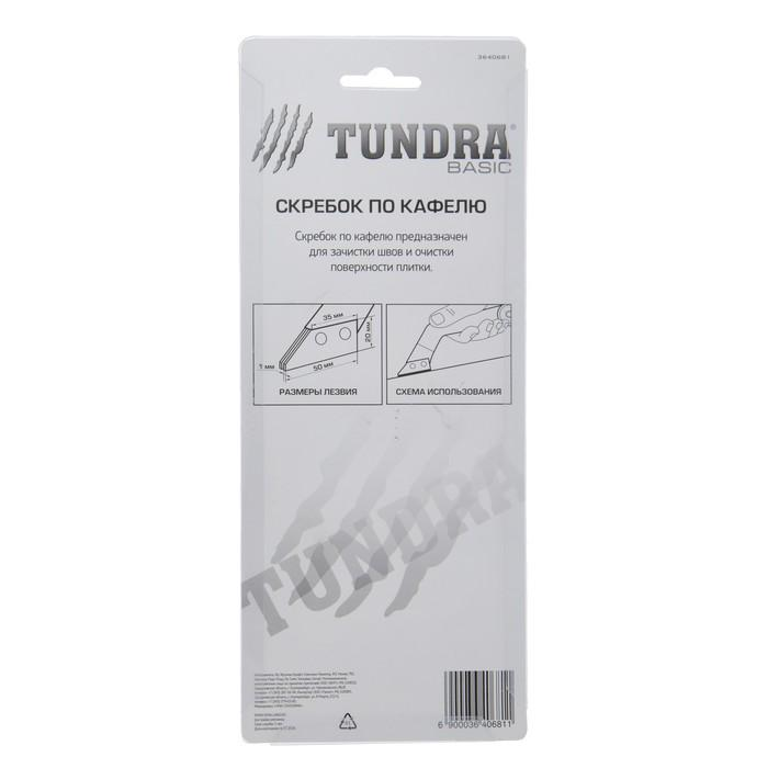 Скребок по кафелю TUNDRA basic, обрезиненный, вольфрам-карбидное напыление, 2 лезвия 50 мм