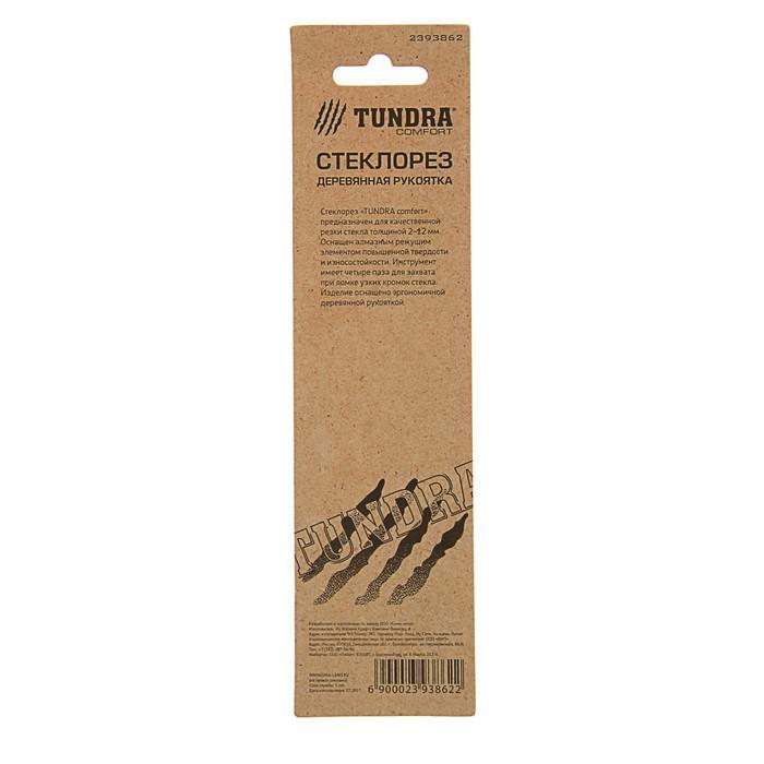 Стеклорез алмазный TUNDRA comfort, ручка дерево