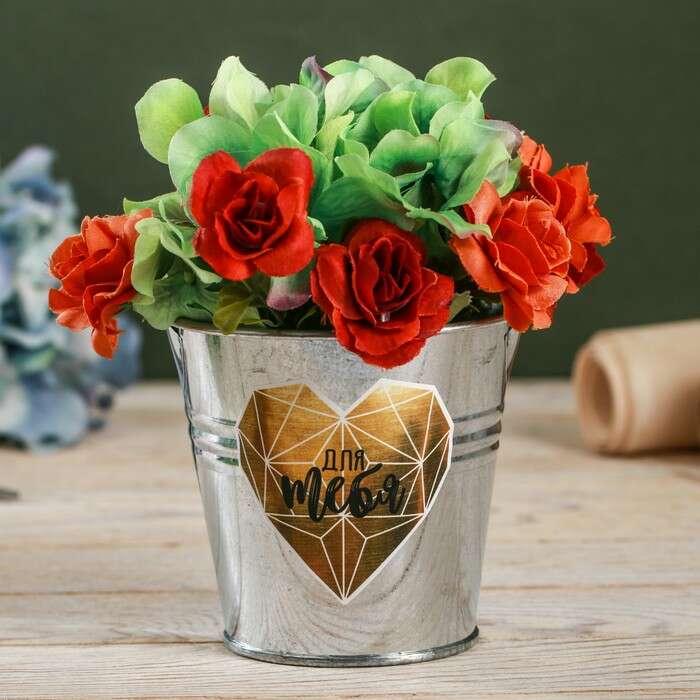 Металлическое кашпо для цветов «Для тебя», 9,5 × 9,5 см